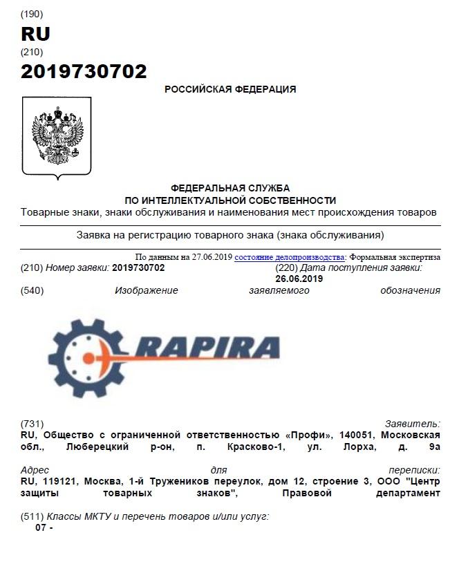 Регистрация товарного знака RAPIRA