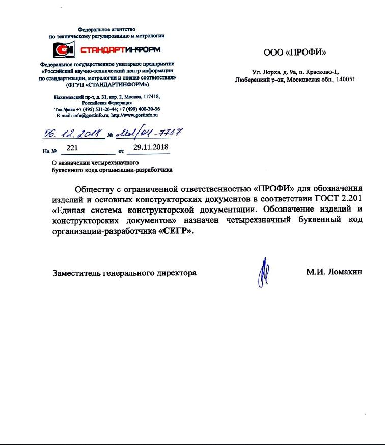 Сертификат о назначении кода организации-разработчика для конструкторских документов и изделий