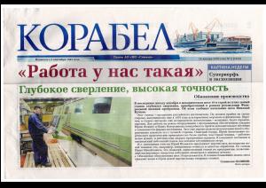 Статья в газете о Станке RAPIRA для обработки глубоких отверстий